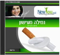 להפסיק לעשן
